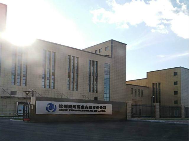 锦州奥鸿药业有限责任公司